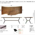 テーブル アイアン脚 デザイン案2