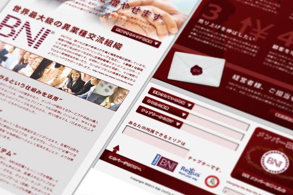 名古屋BNI ホームページデザイン製作
