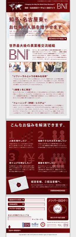 BNI ランディングページ デザイン