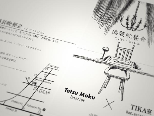 覚王山 .hitohira. 企画展 にTetsu Mokuが参加