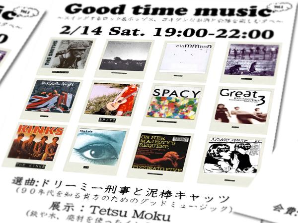 喫茶スロース good time musicのフライヤー