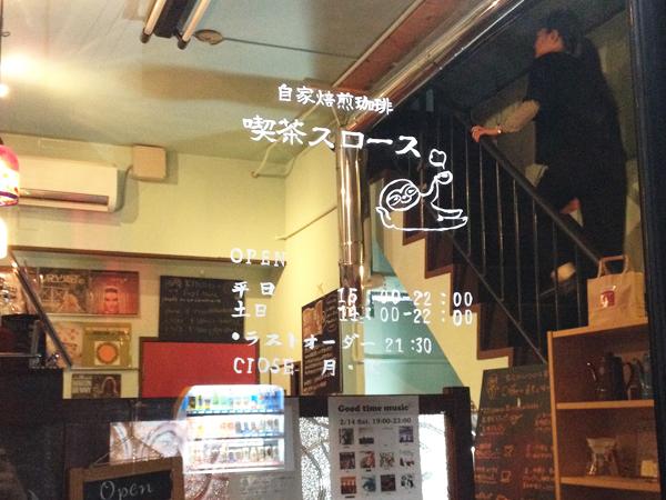 喫茶スロース good time music