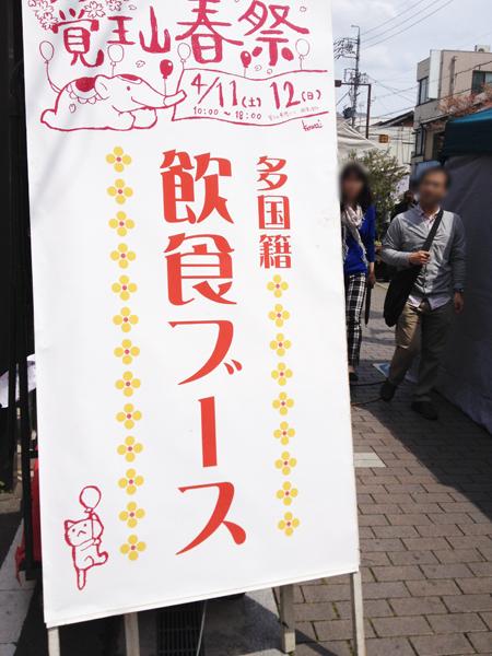 覚王山春祭 飲食ブース入り口