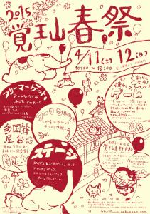 覚王山春祭 2015 フライヤー