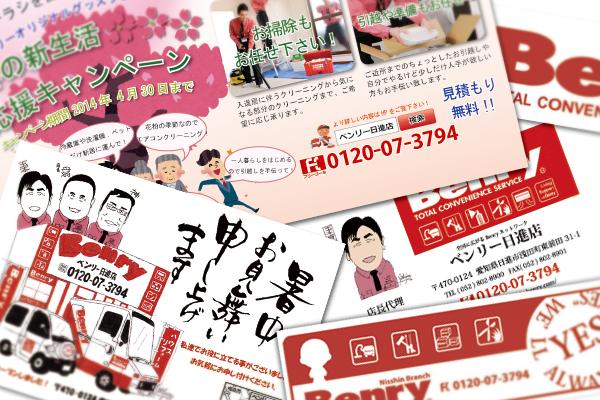 sales promotion goods 1