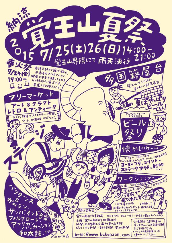覚王山夏祭2015 フライヤー
