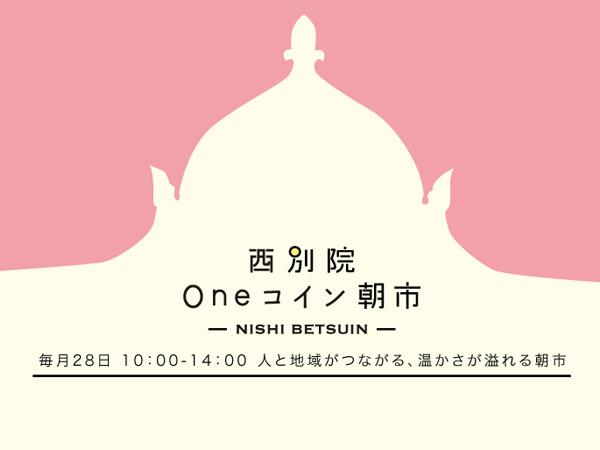 西別院oneコイン朝市 フライヤー