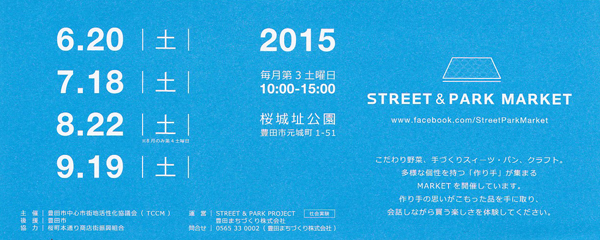 STREET & PARK MARKET 開催スケジュール