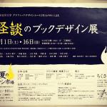 名古屋造形大の学生によるブックデザイン展