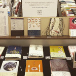 本の装丁 名古屋造形大 ブックデザイン展