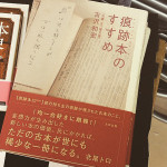 痕跡本のすすめ 五つ葉文庫 店主フルサワさんの著書
