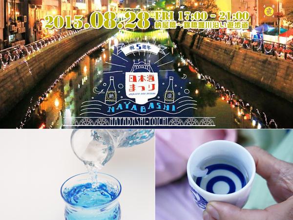 なやばし夜イチ 日本酒祭り