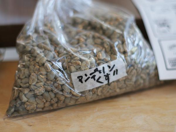 マンデリンの欠点豆