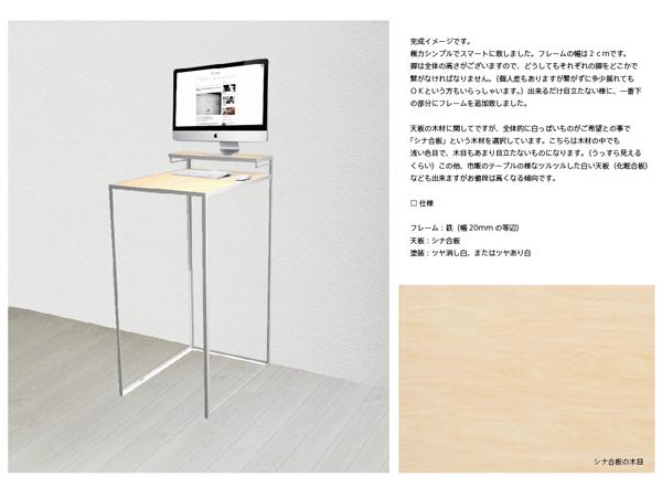 iMac 21.5inch用のスタンディングデスク 完成イメージ図