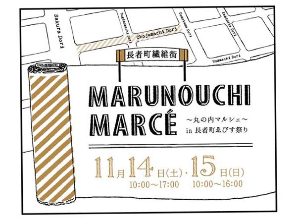MARUNOUCHI MARCÉ 2015 フライヤー