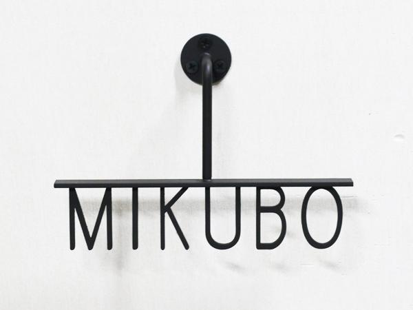 MIKUBO アイアン吊り文字表札