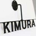 KIMURAアイアン表札