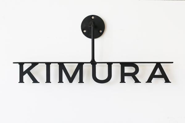 KIMURA アイアン表札
