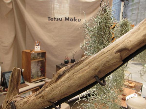 Tetsu Mokuブースの流木照明
