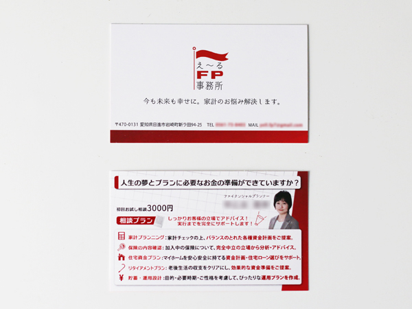 FP事務所のオリジナル名刺 表面と裏面