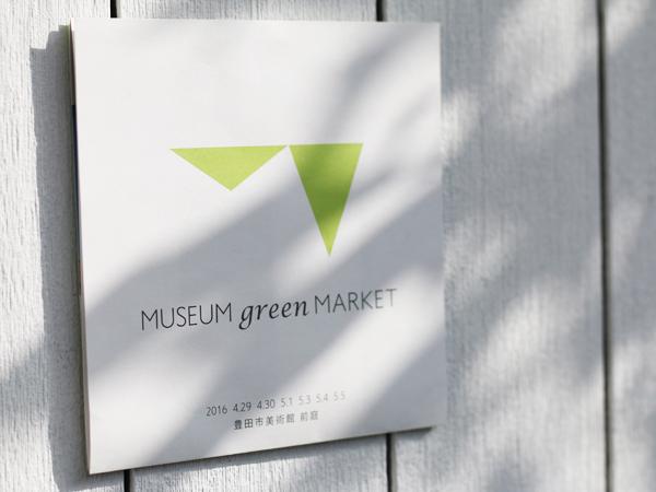 MUSEUM green MARKETに出店してきました!