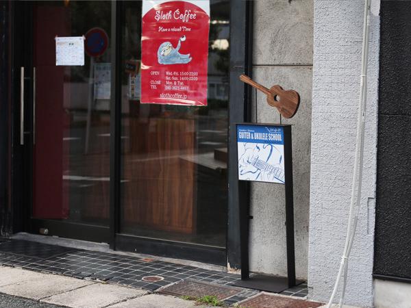蒲郡駅前と岡崎市の「清水邦浩ギター・ウクレレ教室」さんの看板( 喫茶スロ-ス 二階)-3