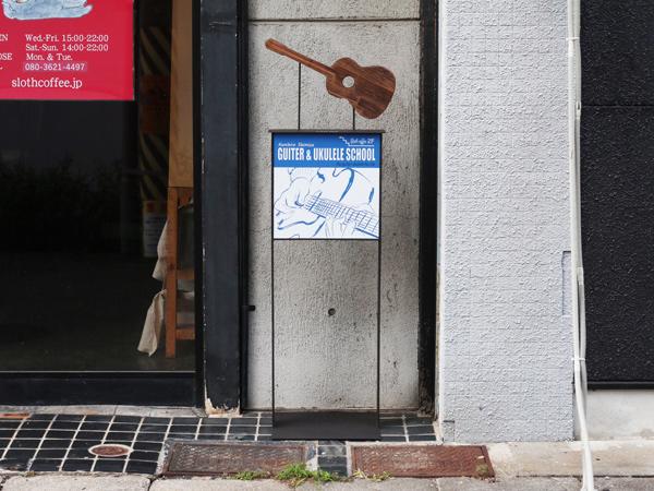 蒲郡駅前と岡崎市の「清水邦浩ギター・ウクレレ教室」さんの看板( 喫茶スロ-ス 二階)-2