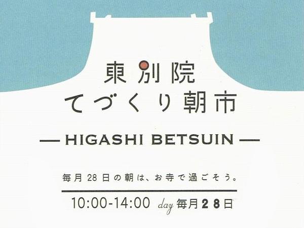 名古屋市中区の東別院境内で開催されるイベント「東別院てづくり朝市」の告知画像