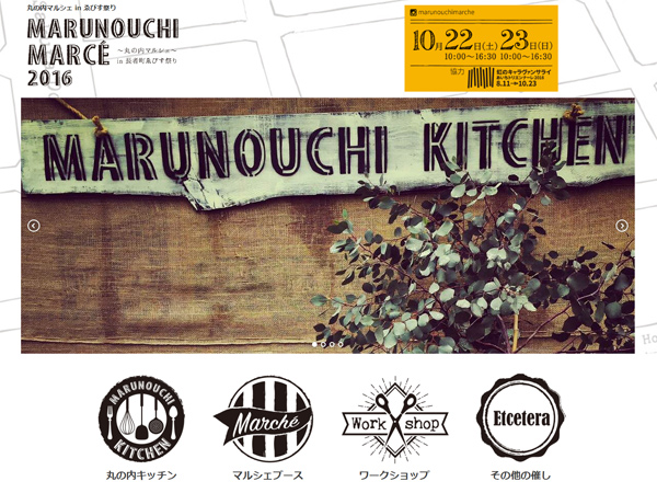 MARUNOUCHI MARCÉ 2016に出店します!