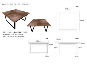 ウォルナット集成材リビングテーブル CGイメージと見積もり