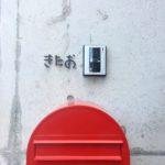 赤いポストとひらがなの表札