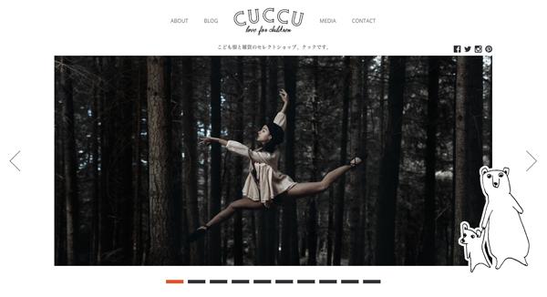 子供服と雑貨のcuccu ウェブサイト