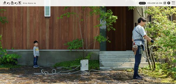 尾張旭市の工務店 木の香の家 HP画像