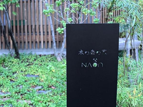 植栽とアイアンの立て看板