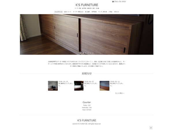 日進市 K'S FURNITUREのHP
