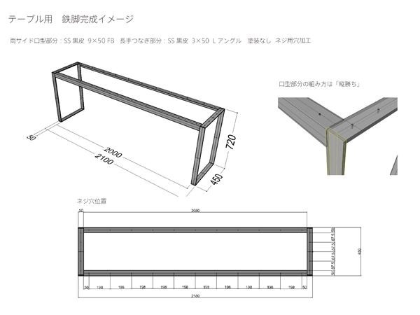 鉄脚の製作イメージと図面