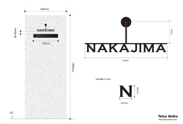 アイアン表札と門柱のレイアウトデザイン