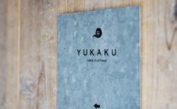 ブリキ板に黒い文字印刷の看板