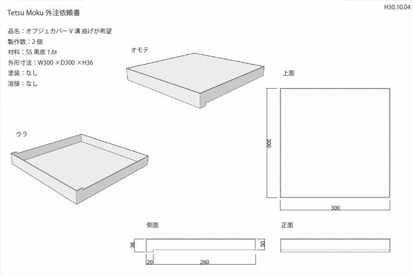 鉄のカバー 図面