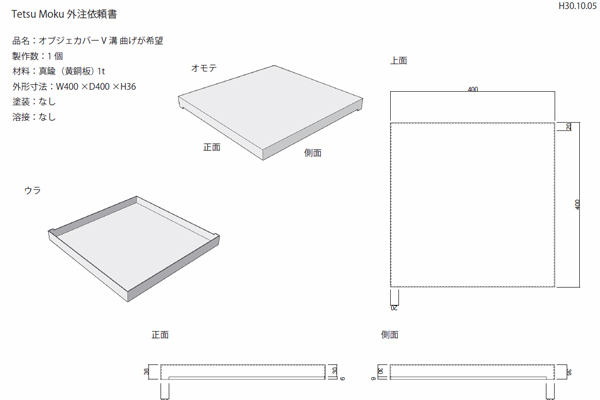 真鍮のカバー図面