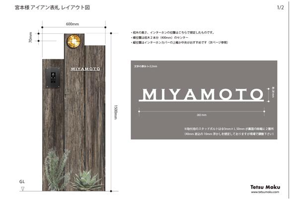 枕木門柱のオーダー表札ご提案