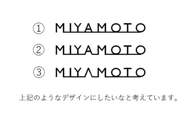 表札 MIYAMOTOのデザイン案